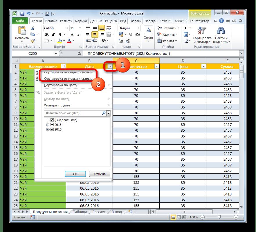 Варианты сортировки для формата даты в Microsoft Excel