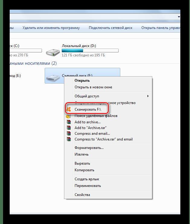 Вид параметра для Avast