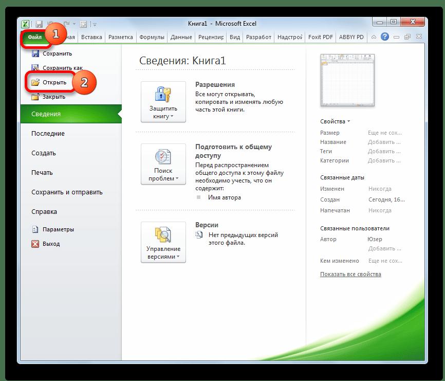 Вкладка Файл в Microsoft Excel