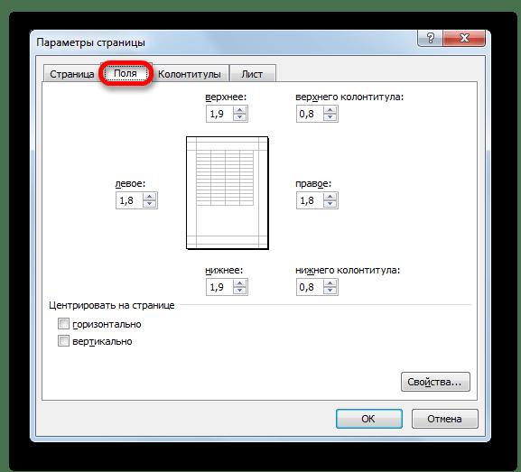 Вкладка Поля окна Параметры страницы в Microsoft Excel