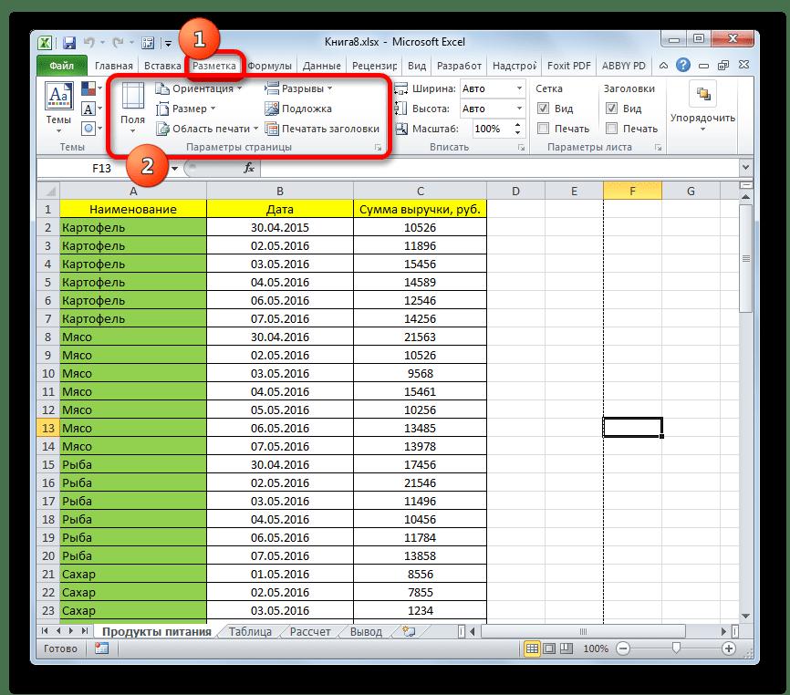 Вкладка Разметка страницы в Microsoft Excel
