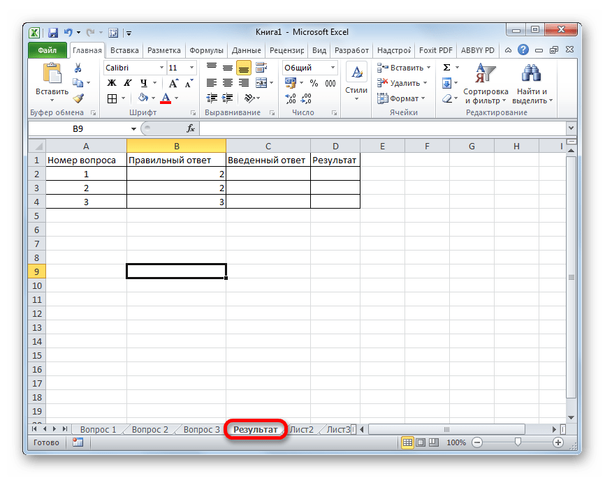Вкладка Результат в Microsoft Excel