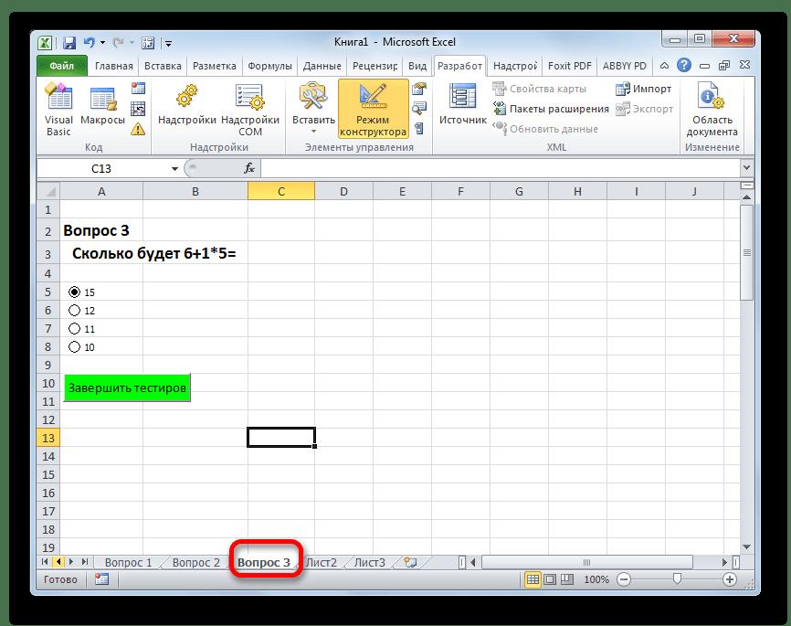 Вкладка Вопрос 3 в Microsoft Excel