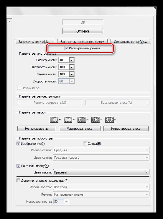 Включение опции Расширенный режим фильтра Пластика при уменьшении талии в Фотошопе