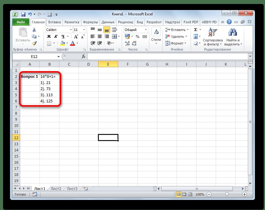 Вопрос и варианты ответов в Microsoft Excel