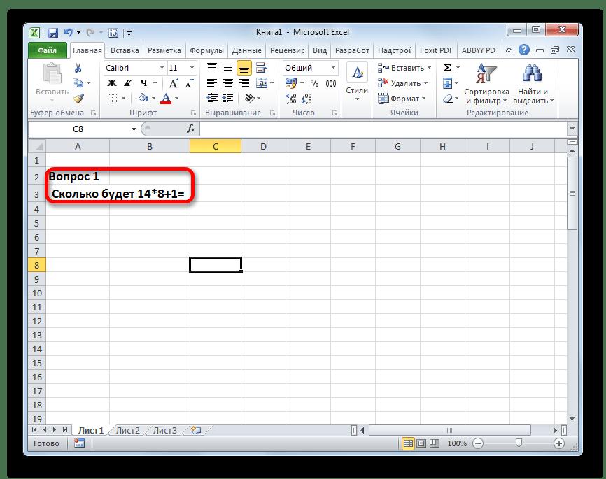 Вопрос в Microsoft Excel