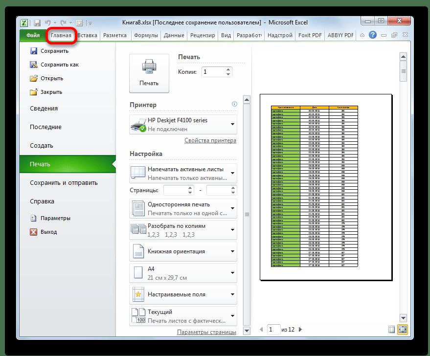 Возвращение во вкладку Главная в Microsoft Excel