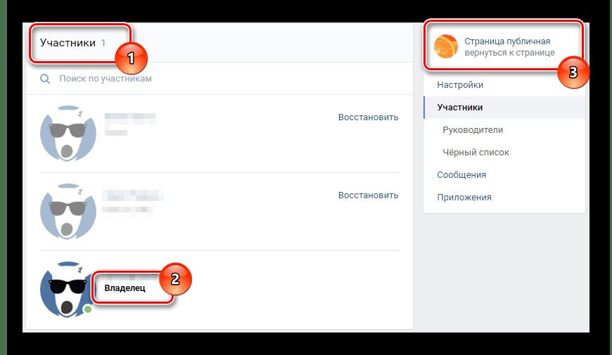 Возврат к главной странице сообщества ВКонтакте