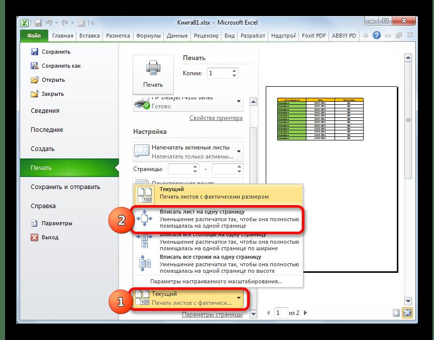 Вписание листа на одну страницу в Microsoft Excel