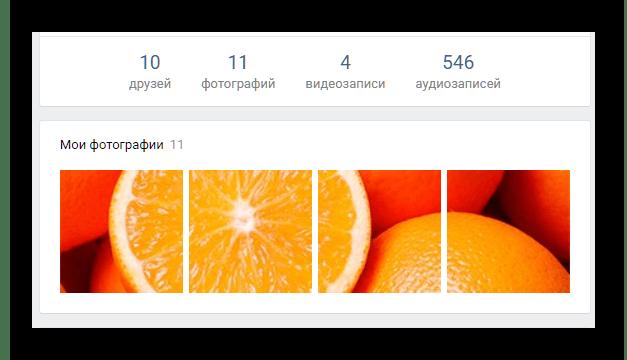 Вручную установленный фотостатус ВКонтакте