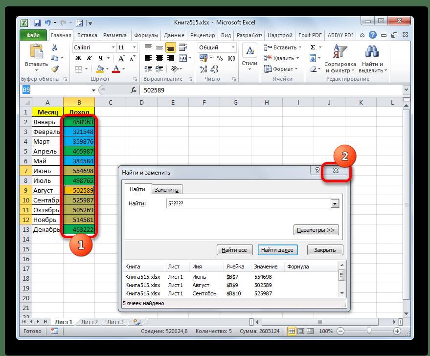 Все ячейки окрашены в Microsoft Excel