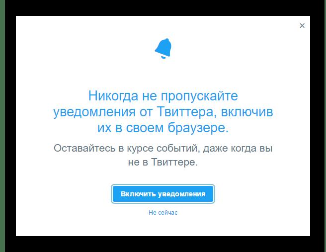 Всплывающее окно с предложением включить уведомления от Твиттера в браузере
