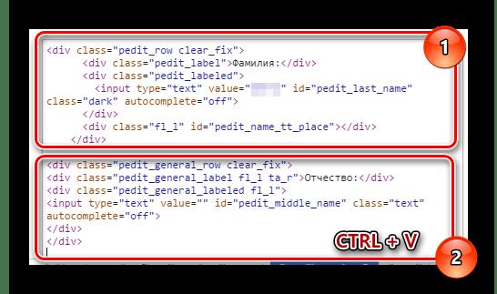 Вставка кода отчества в редактор html кода в консоли ВКонтакте