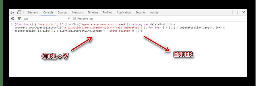 Вставка кода удаления в консоль в браузере Гугл Хром ВКонтакте