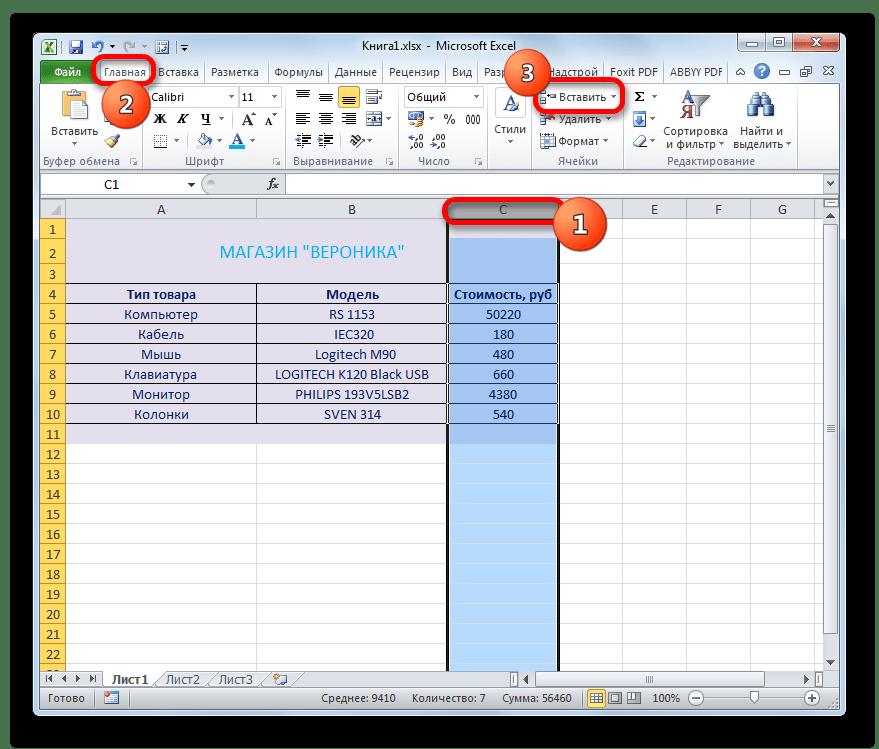 Вставка нового столбца в Microsoft Excel