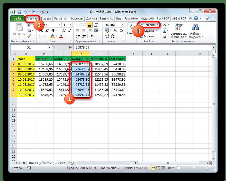 Вставка вертикальной группы ячеек через кнопку на ленте в Microsoft Excel