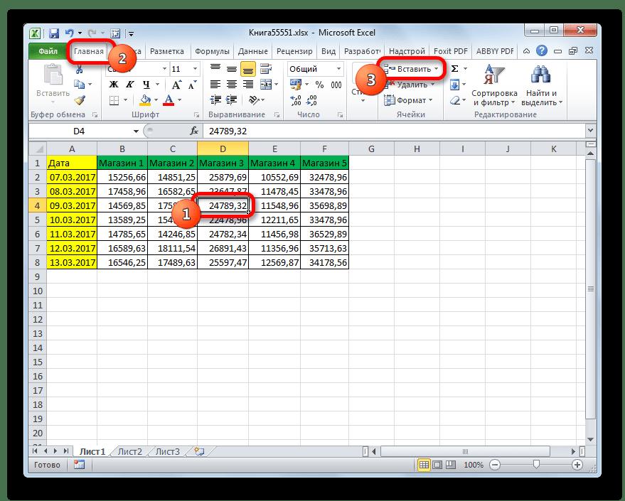 Вставка ячейки через кнопку на ленте в Microsoft Excel