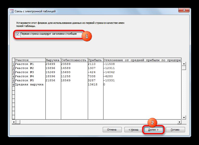 Второе окно связи с электронной таблицей в Microsoft Excel