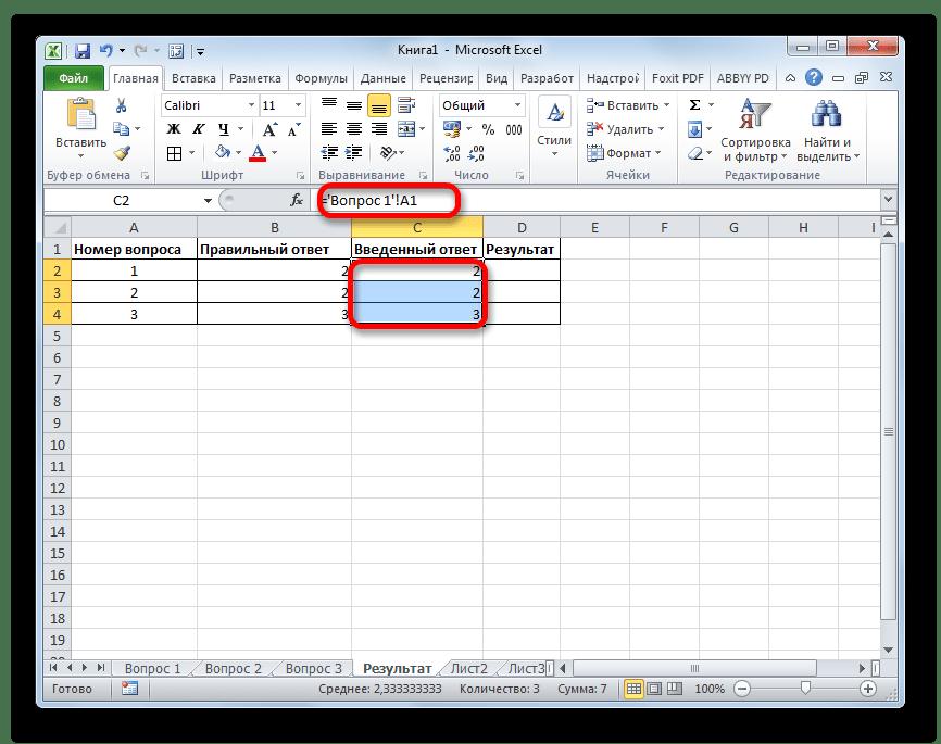 Введенные ответы в Microsoft Excel