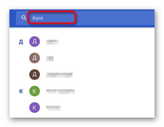 Ввод номера для поиска пользователя в списке контактов Gmail