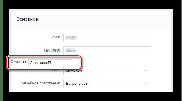 Ввод нового отчества перед сохранением ВКонтакте