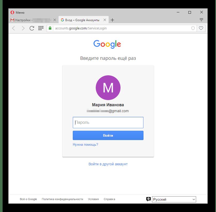 Ввод старого пароля для почты Gmail