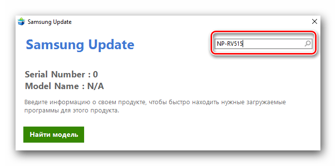 Вводим название модели ноутбука в программе Samsung Update