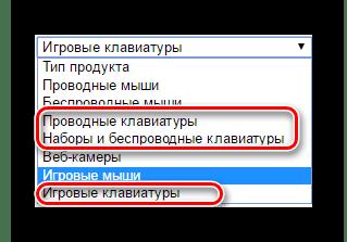 Выбираем категорию устройства для поиска ПО