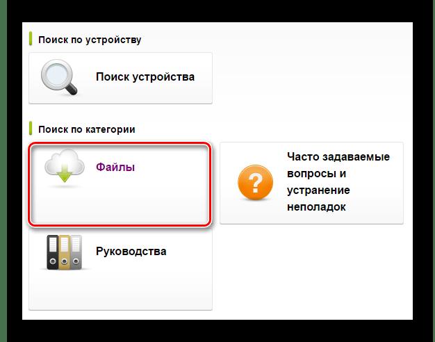 Выбираем раздел Файлы на сайте Brother