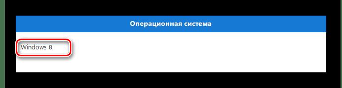 Выбор ОС в программе Samsung Update
