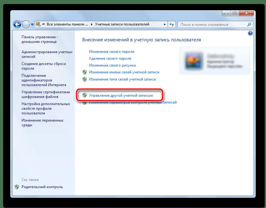 Выбор Управления другой учетной записью в ОС Windows 7