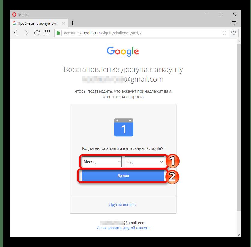 Выбор даты и года создания учётной записи для восстановления пароля Gmail
