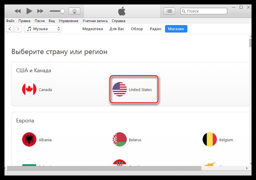 Выбор другого региона в iTunes