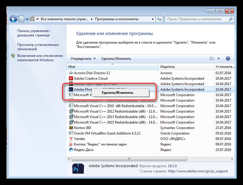 Выбор элемента для удаления в панели управления Windows 7