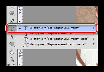 Выбор инструмента Горизонтальный текст для создания надписи при украшении фотографии в Фотошопе