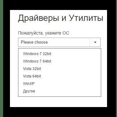 Выбор из списка версии ОС