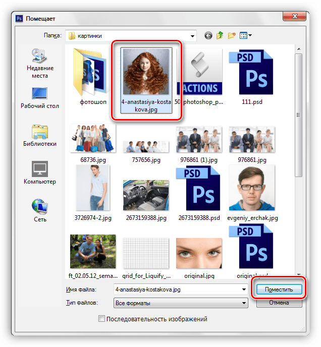 Выбор изображения на диске для закрашивания фона в Фотошопе