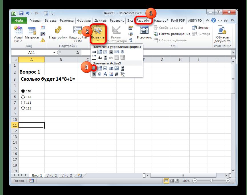 Выбор кнопки ActiveX в Microsoft Excel