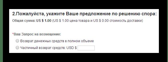 Выбор компенсации на AliExpress