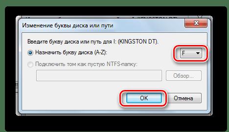 Выбор новой буквы носителя