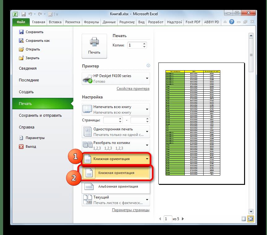 Выбор ориентации в Microsoft Excel