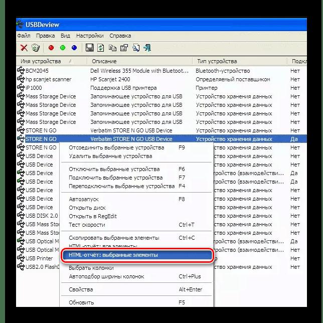 Выбор параметров USBDeview