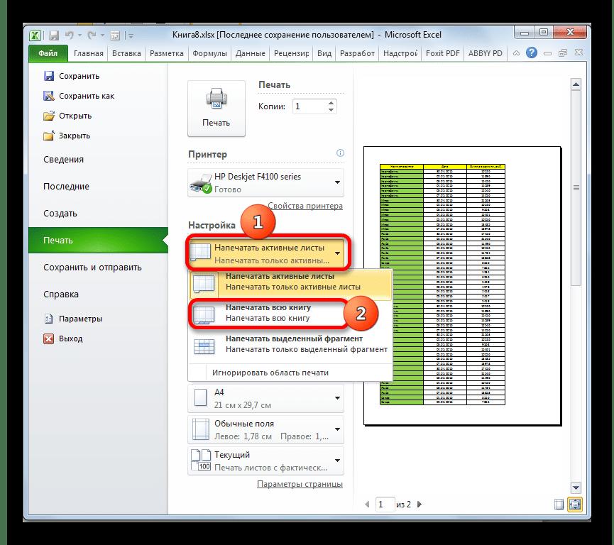 Выбор печати всей книги в Microsoft Excel