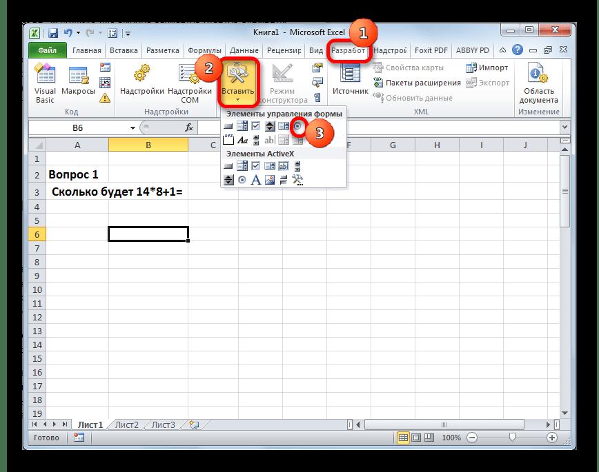 Выбор переключателя в Microsoft Excel