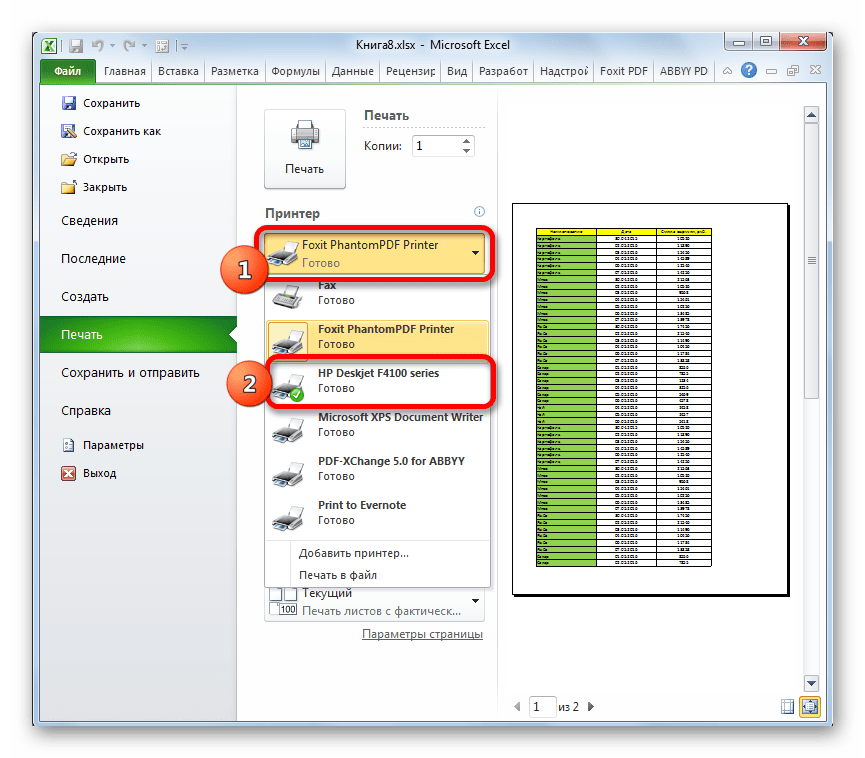 Выбор принтера в Microsoft Excel