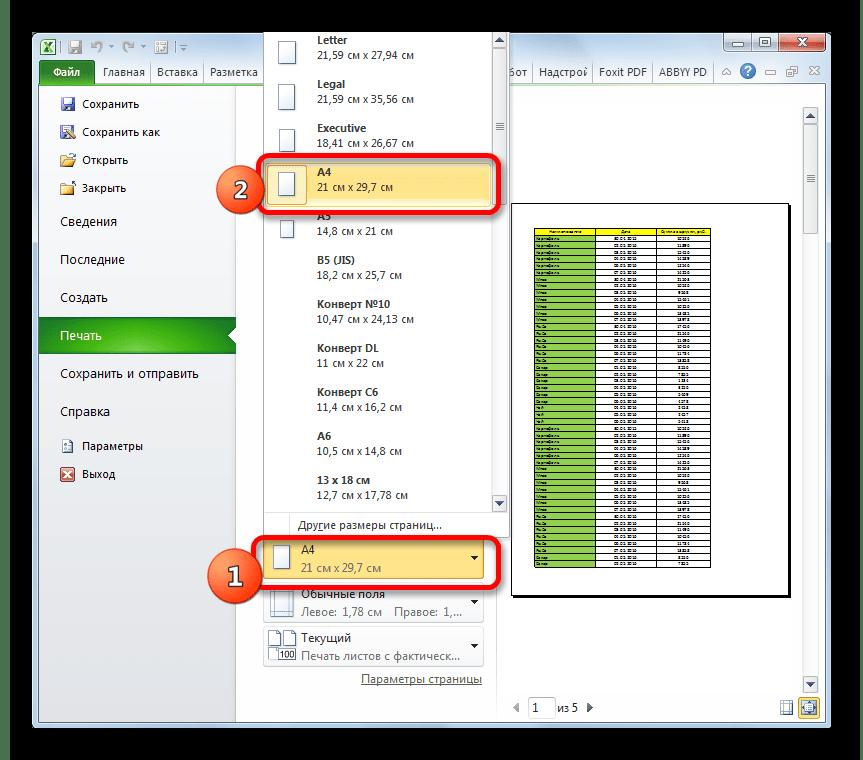 Выбор размера страницы в Microsoft Excel