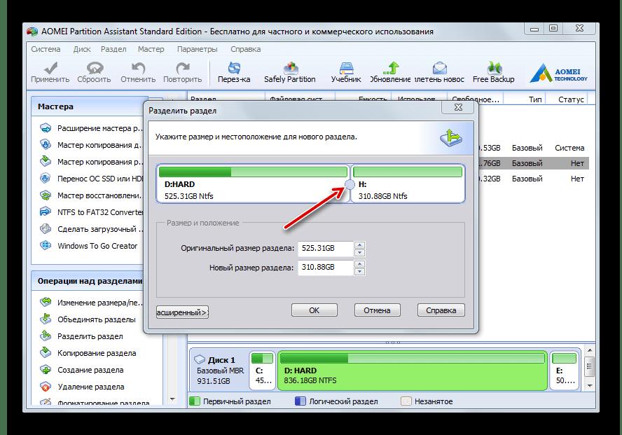 Выбор размеров создаваемых разделов в AOMEI Partition Assistant