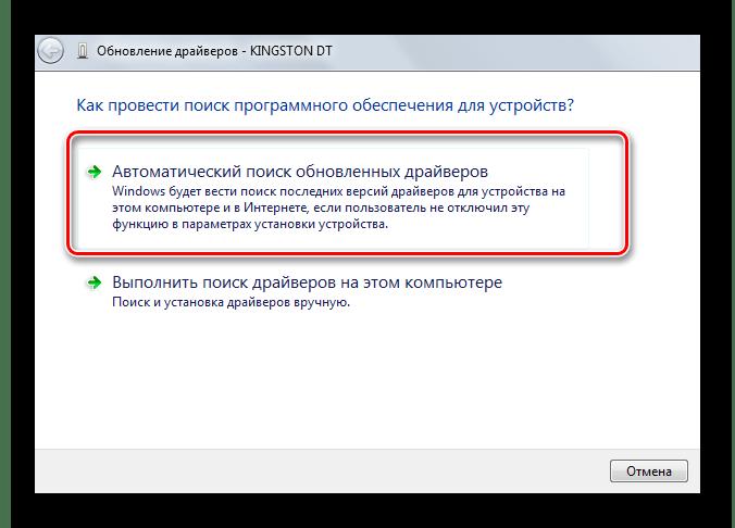 как обновить драйвер монитора windows 7