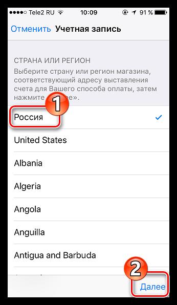 Выбор страны на iPhone