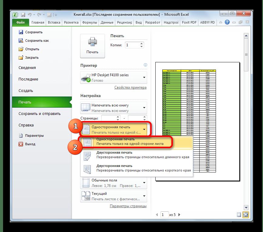 Выбор типа печати в Microsoft Excel